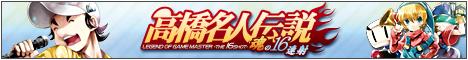 meijin_banner_468x60.jpg